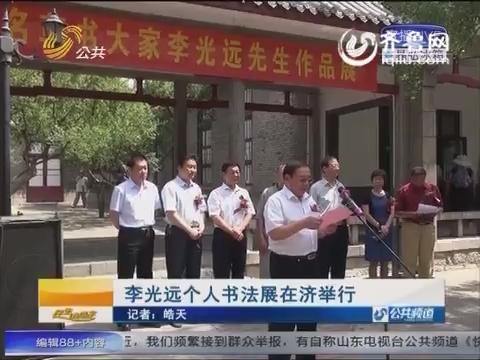 李光远个人书法展在济南举行