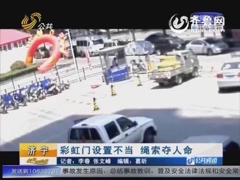 济宁:彩虹门设置不当 绳索夺人命