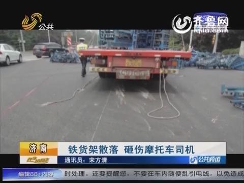 济南:铁货架散落 砸伤摩托车司机