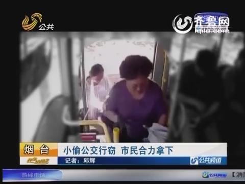 烟台:小偷公交行窃 市民合力拿下