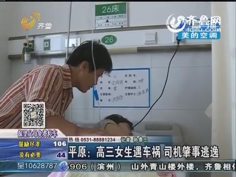 平原:高三女生遭遇车祸 司机肇事逃逸