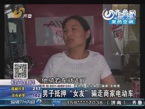 """郯城:男子抵押""""女友""""骗走商家电动车"""