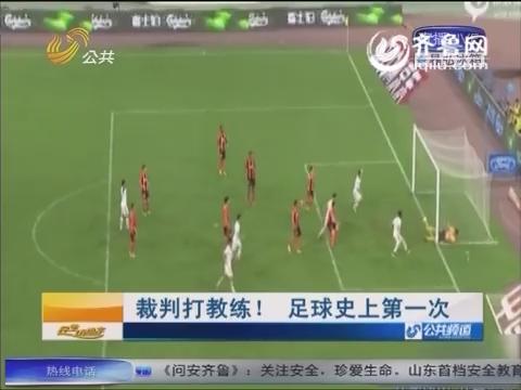 中超比赛:裁判打教练 足球史上第一次