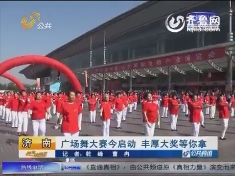 济南:广场舞大赛启动 丰厚大奖等你拿