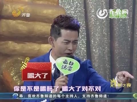 """魅力新主播:最强大脑 李璐刘苛""""毫无逻辑章法表现""""险晋级"""