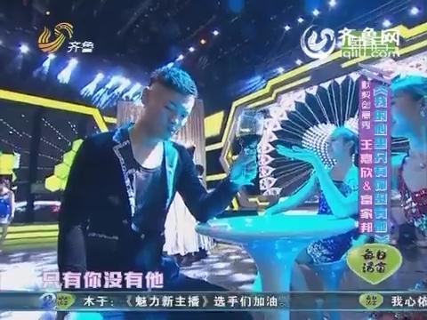 魅力新主播:王嘉欣携手富家邦《我的心里只有你没有他》上演长腿诱惑