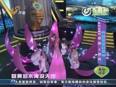 魅力新主播:李璐刘苛共谱《美丽的神话》为爱起舞