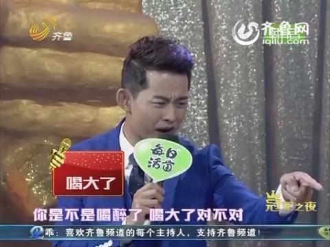 20150606《魅力新主播》:魅力新主播冠军之夜 刘苛李璐获封金童玉女