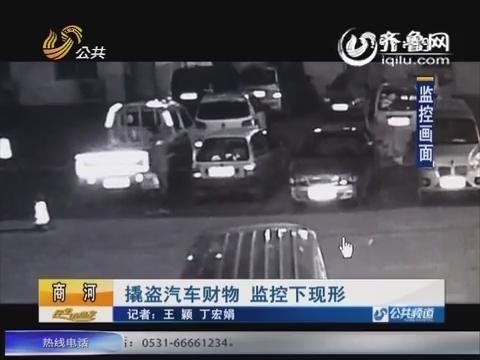 商河:撬盗汽车财物 监控下现形