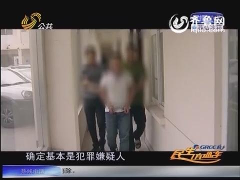 """东营:席卷百万金饰 """"黄金大盗""""5天后落网"""