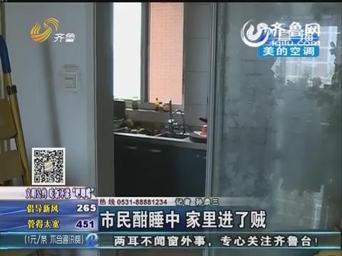 济南:市民酣睡中 家里进了贼
