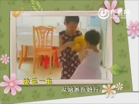《科普新说》:孩子的优秀品质如何养成 家长需要注意什么