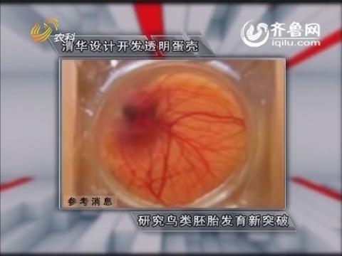 《科普新说》:科技资讯 清华设计开发透明蛋壳