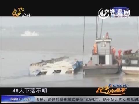 20150607《问安齐鲁》:水上客运 人命关天的安全责任