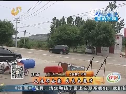 济南:人生不如意 丈夫太暴力