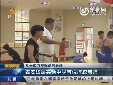 从全国冠军到优秀教师 泰安岱岳实验中学有位摔跤老师