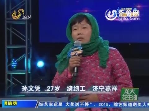 """我是大明星:""""棉袄姐""""孙文凭为上大明星被老公打破头 拜师姜桂成学台风"""