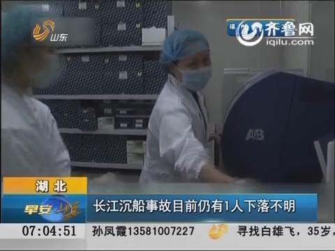 湖北:长江沉船事故目前仍有1人下落不明
