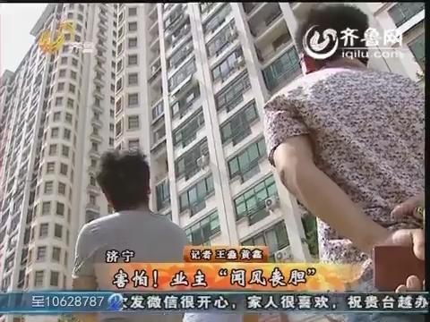 济宁:楼顶瓦片坠落砸坏业主车辆