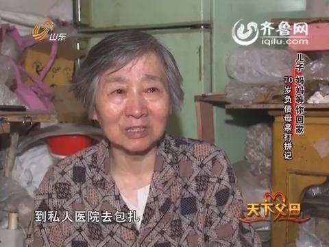 2015年6月14日《天下父母》:70岁负债母亲打工记