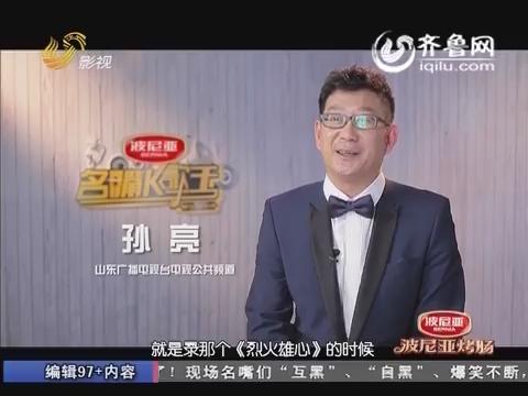 20150613《名嘴K歌王》:阿速夺首期歌王