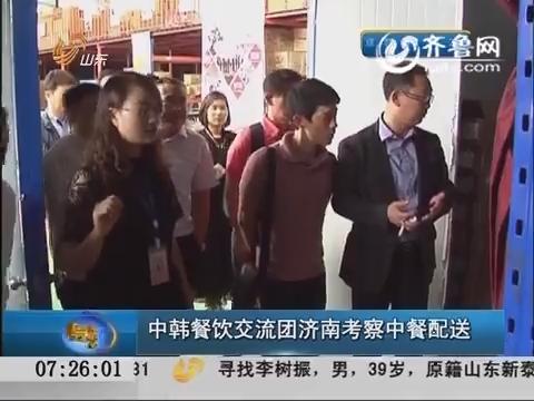 中韩餐饮交流团济南考察中餐配送