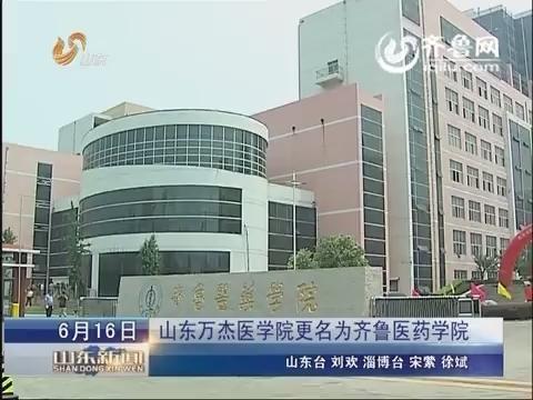 山东万杰医学院更名为齐鲁医药学院