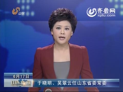 于晓明 吴翠云任山东省委常委