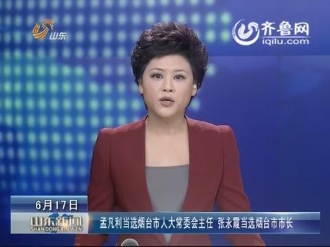 孟凡利当选烟台市人大常委会主任 张永霞当选烟台市市长