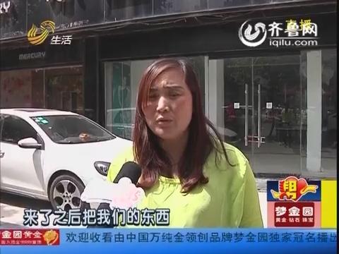 """菏泽一家纺店百万货物遭""""抢"""" 对方称系以货抵房租"""