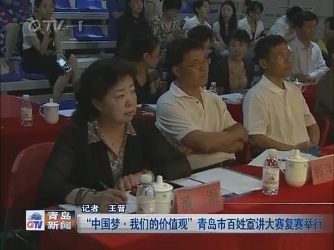 """""""中国梦·我们的价值观""""青岛市百姓宣讲大赛复赛举行"""
