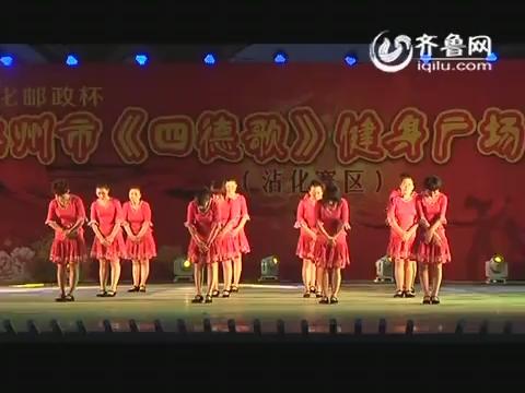 滨州市《四德歌》健身广场舞大赛(沾化赛区)