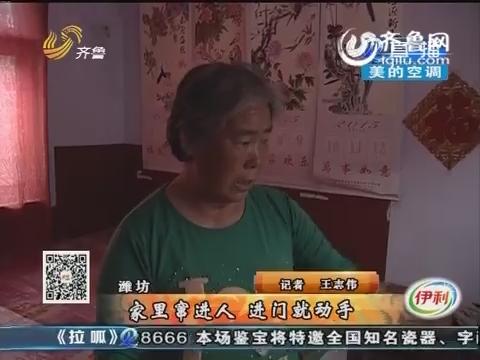 潍坊:家里窜进人 进门就动手