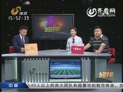 山东鲁能VS广州恒大 第五回合回顾