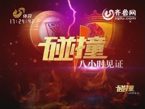 山东鲁能VS广州恒大 第八回合回顾