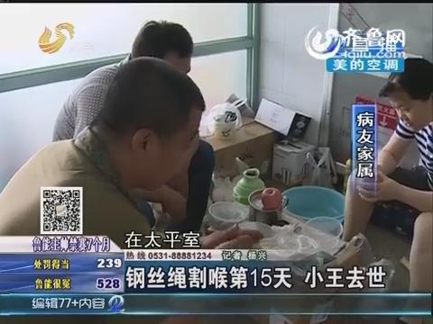 济南:钢丝绳割喉第15天 小王去世