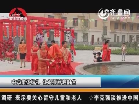 中式集体婚礼 让浪漫穿越时空_新闻播报_国际频道_台