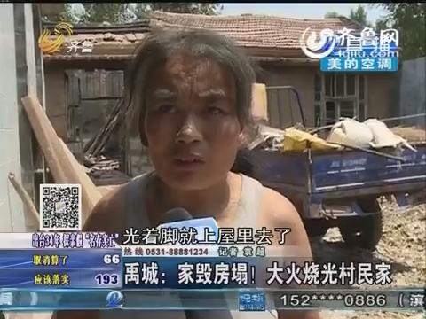 禹城:家毁房塌 大火烧光村民家