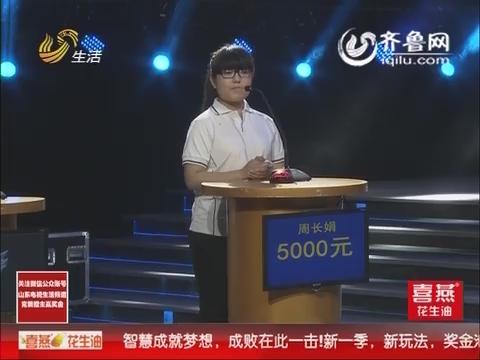 20150622《让梦想飞》:周长娟夺得擂主 拿走全部奖金