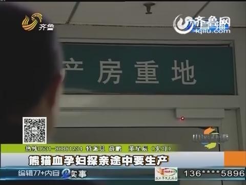 潍坊:熊猫血孕妇探亲途中要生产