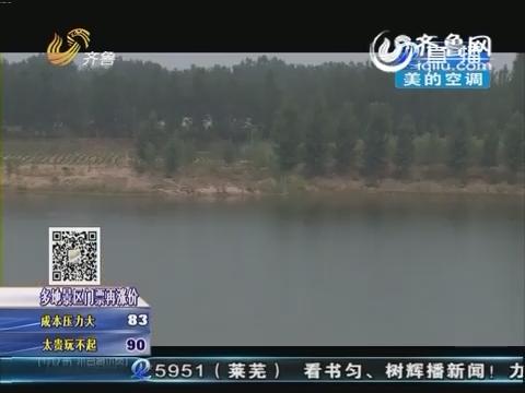 沂南:河边玩耍 3名儿童溺亡