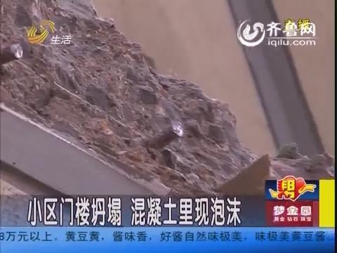 临沂:小区门楼坍塌 混凝土里现泡沫