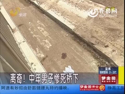 青岛即墨:离奇!中年男子惨死桥下