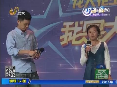 我是大明星:沂南姑娘飚高音挑战《青藏高原》 唱完歌竟当场吓哭