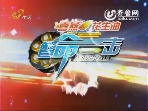 20150623《让梦想飞》:舞台斗智斗勇 刘加宝勇夺擂主