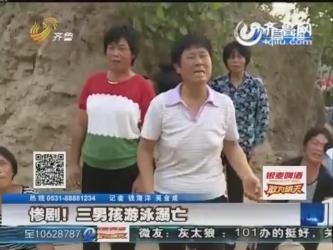 阳谷惨剧!三男孩游泳溺亡