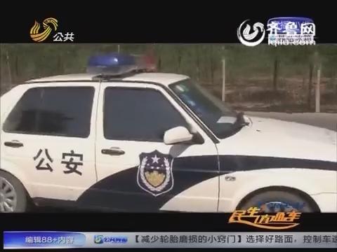 广饶:醉驾致死者四肢割断 民警追逃两小时告破