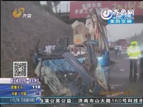 新泰境内一卧铺客车撞上桥墩 6人死亡