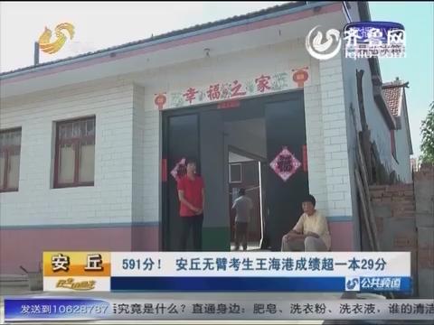 潍坊:591分 安丘无臂考生王海港高考成绩超一本线29分