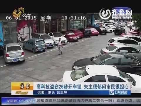 龙口:高科技盗窃26秒开车锁 失主郁闷市民担心